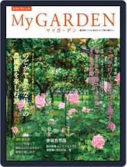 My Garden マイガーデン (Digital) Subscription June 16th, 2018 Issue