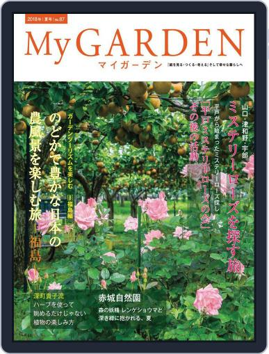 My Garden マイガーデン (Digital) June 16th, 2018 Issue Cover