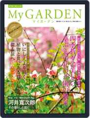 My Garden マイガーデン (Digital) Subscription March 16th, 2018 Issue