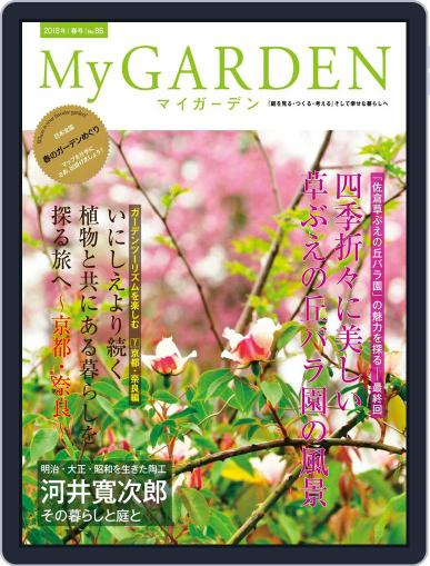 My Garden マイガーデン (Digital) March 16th, 2018 Issue Cover