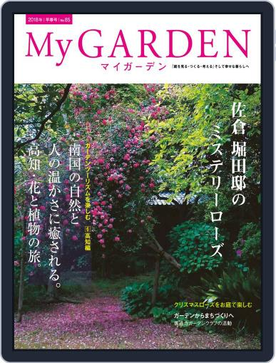 My Garden マイガーデン (Digital) December 16th, 2017 Issue Cover