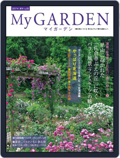 My Garden マイガーデン (Digital) June 25th, 2017 Issue Cover