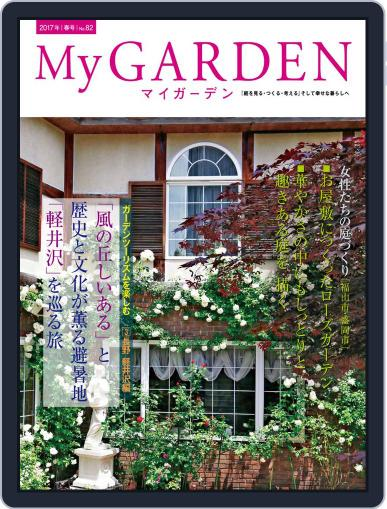 My Garden マイガーデン (Digital) March 22nd, 2017 Issue Cover