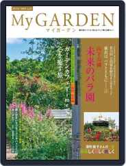 My Garden マイガーデン (Digital) Subscription December 22nd, 2016 Issue