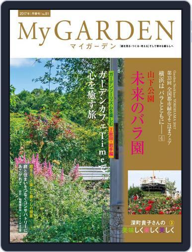 My Garden マイガーデン (Digital) December 22nd, 2016 Issue Cover