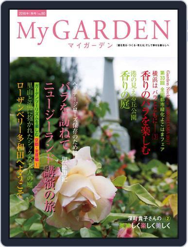 My Garden マイガーデン (Digital) September 23rd, 2016 Issue Cover