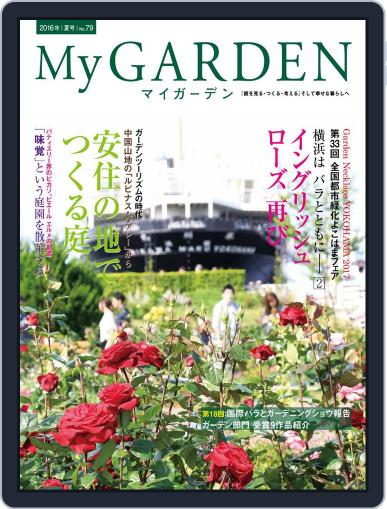 My Garden マイガーデン (Digital) June 20th, 2016 Issue Cover