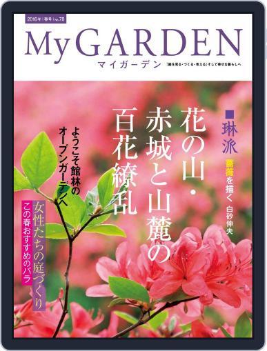My Garden マイガーデン (Digital) March 15th, 2016 Issue Cover