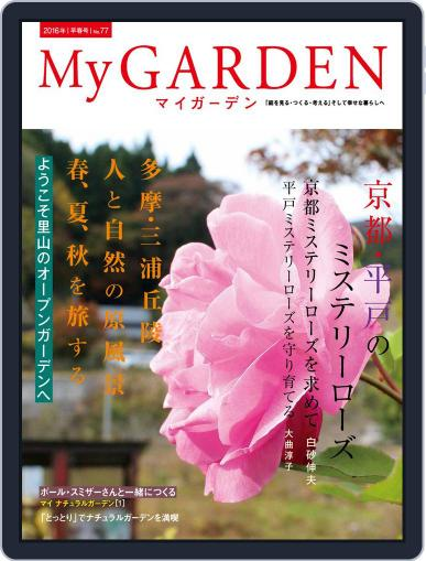 My Garden マイガーデン (Digital) December 15th, 2015 Issue Cover