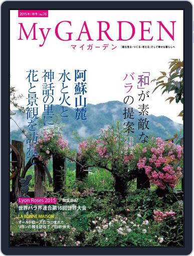 My Garden マイガーデン (Digital) September 15th, 2015 Issue Cover