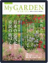 My Garden マイガーデン (Digital) Subscription June 15th, 2015 Issue