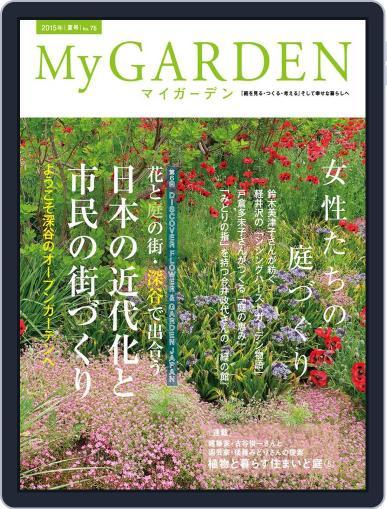 My Garden マイガーデン (Digital) June 15th, 2015 Issue Cover