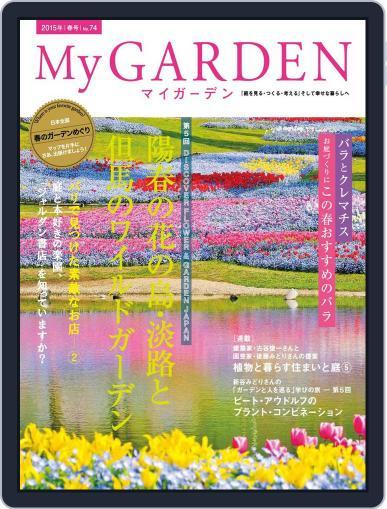 My Garden マイガーデン (Digital) March 16th, 2015 Issue Cover