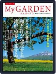 My Garden マイガーデン (Digital) Subscription December 15th, 2014 Issue