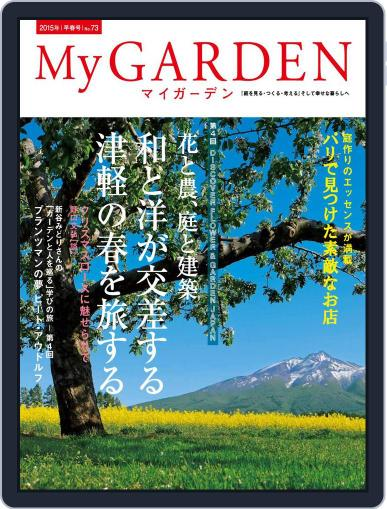 My Garden マイガーデン (Digital) December 15th, 2014 Issue Cover