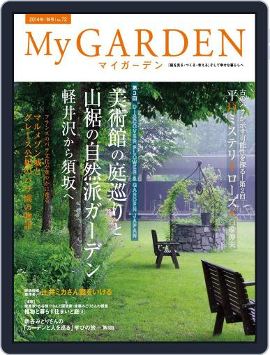 My Garden マイガーデン (Digital) September 15th, 2014 Issue Cover