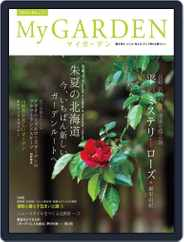 My Garden マイガーデン (Digital) Subscription June 15th, 2014 Issue
