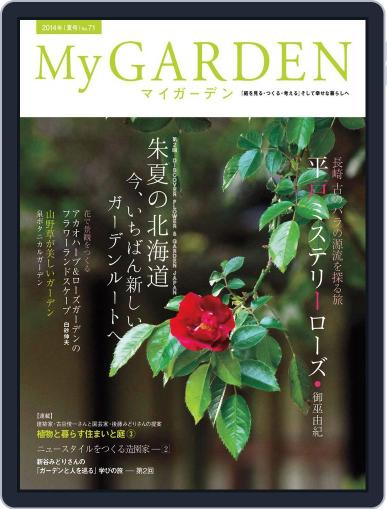 My Garden マイガーデン (Digital) June 15th, 2014 Issue Cover