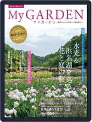 My Garden マイガーデン (Digital) Subscription March 16th, 2014 Issue