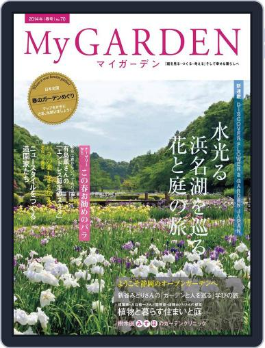 My Garden マイガーデン (Digital) March 16th, 2014 Issue Cover
