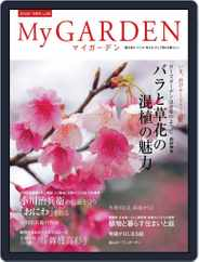 My Garden マイガーデン (Digital) Subscription December 8th, 2013 Issue