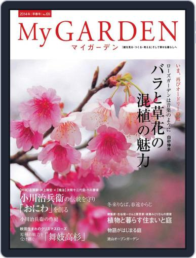 My Garden マイガーデン (Digital) December 8th, 2013 Issue Cover