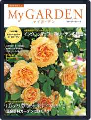 My Garden マイガーデン (Digital) Subscription September 15th, 2013 Issue