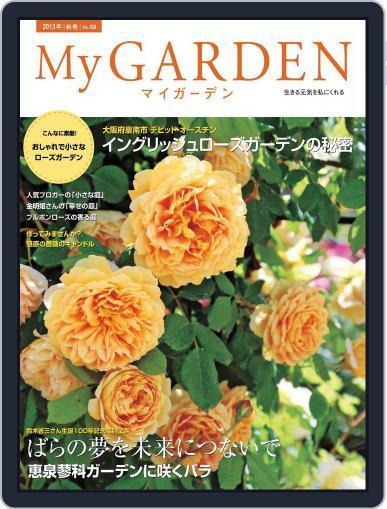My Garden マイガーデン (Digital) September 15th, 2013 Issue Cover