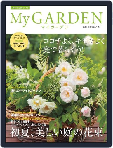 My Garden マイガーデン (Digital) June 19th, 2013 Issue Cover