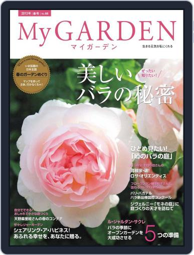 My Garden マイガーデン (Digital) March 15th, 2013 Issue Cover