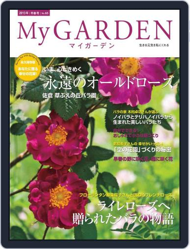 My Garden マイガーデン (Digital) December 14th, 2012 Issue Cover