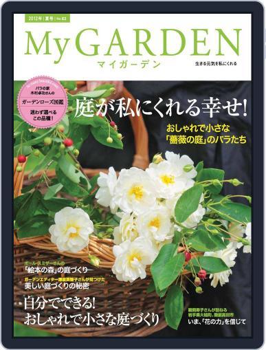 My Garden マイガーデン (Digital) June 15th, 2012 Issue Cover