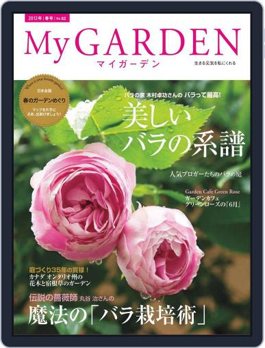My Garden マイガーデン (Digital) March 22nd, 2012 Issue Cover