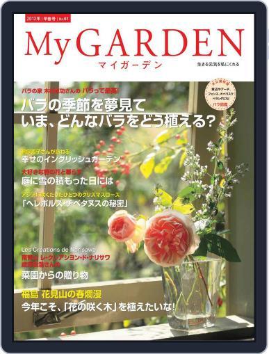 My Garden マイガーデン (Digital) December 28th, 2011 Issue Cover