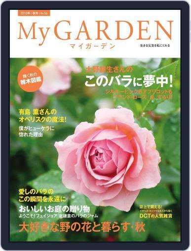 My Garden マイガーデン (Digital) September 28th, 2011 Issue Cover
