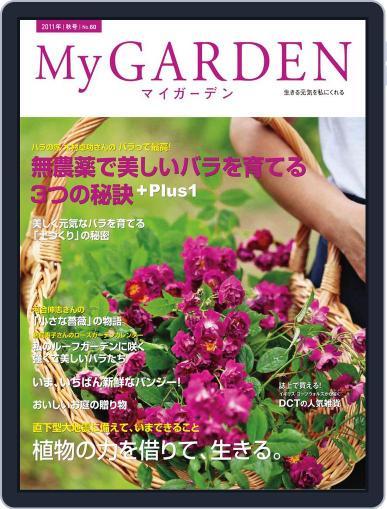 My Garden マイガーデン (Digital) September 15th, 2011 Issue Cover