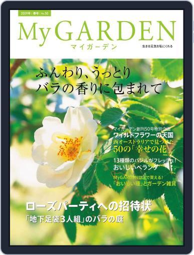 My Garden マイガーデン (Digital) July 15th, 2011 Issue Cover