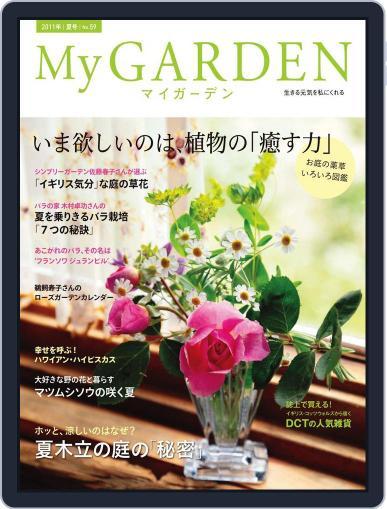 My Garden マイガーデン (Digital) June 15th, 2011 Issue Cover