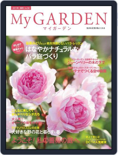 My Garden マイガーデン (Digital) April 15th, 2011 Issue Cover