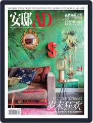 Ad 安邸 (Digital) Subscription December 2nd, 2019 Issue