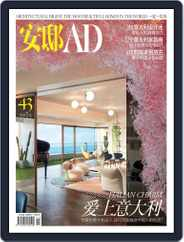 Ad 安邸 (Digital) Subscription November 1st, 2019 Issue