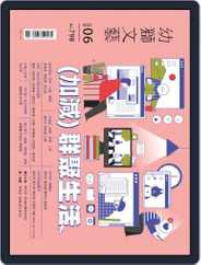Youth Literary Monthly 幼獅文藝 (Digital) Subscription May 29th, 2020 Issue