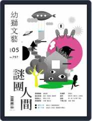 Youth Literary Monthly 幼獅文藝 (Digital) Subscription April 30th, 2020 Issue