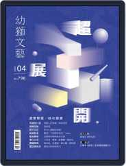 Youth Literary Monthly 幼獅文藝 (Digital) Subscription March 30th, 2020 Issue