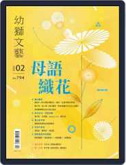 Youth Literary Monthly 幼獅文藝 (Digital) Subscription January 31st, 2020 Issue
