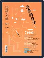 Youth Literary Monthly 幼獅文藝 (Digital) Subscription January 2nd, 2020 Issue