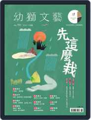 Youth Literary Monthly 幼獅文藝 (Digital) Subscription October 31st, 2019 Issue
