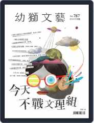 Youth Literary Monthly 幼獅文藝 (Digital) Subscription June 27th, 2019 Issue