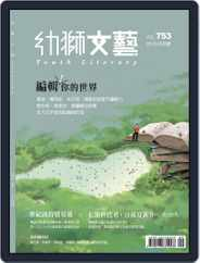 Youth Literary Monthly 幼獅文藝 (Digital) Subscription August 29th, 2016 Issue