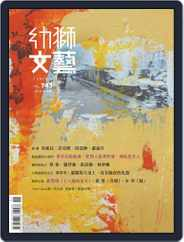 Youth Literary Monthly 幼獅文藝 (Digital) Subscription October 26th, 2015 Issue